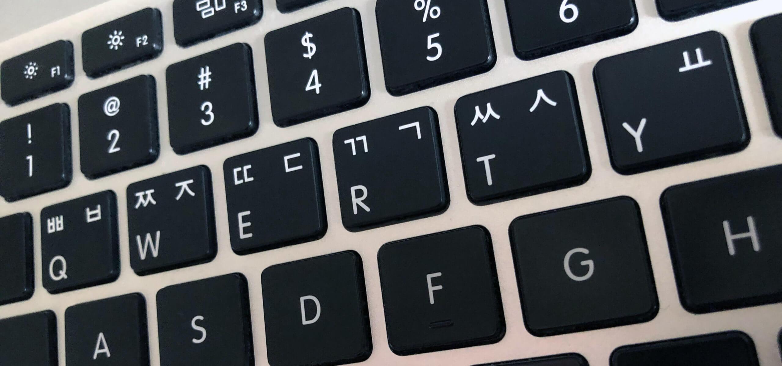 Korean Keycaps for MacBook Pro